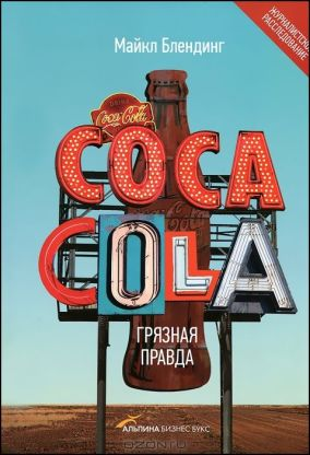 Russians Got The Taste Of Coke In 90s They Didnt Like It All That Much Expected More